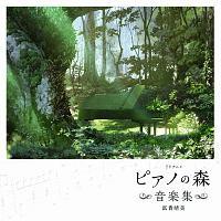 村川梨衣『TVアニメ ピアノの森 音楽集』