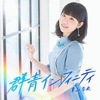 ZAI-ON『群青インフィニティ』