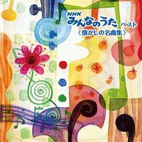 BEST SELECT LIBRARY 決定版 NHKみんなのうた ベスト <懐かしの名曲集>