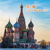 BEST SELECT LIBRARY 決定版 黒い瞳~ロシア民謡 ベスト