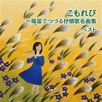 BEST SELECT LIBRARY 決定版 こもれび~篠笛でつづる抒情歌名曲集 ベスト