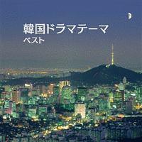 BEST SELECT LIBRARY 決定版 韓国ドラマテーマ ベスト