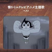 財津一郎『BEST SELECT LIBRARY 決定版 懐かしのテレビアニメ主題歌 ベスト』