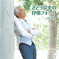さとう宗幸『BEST SELECT LIBRARY 決定版 さとう宗幸の抒情フォーク ベスト』