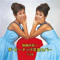 BEST SELECT LIBRARY 決定版 情熱の花~ザ・ピーナッツ洋楽カバー ベスト