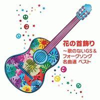 キング・ニューサウンズ『BEST SELECT LIBRARY 決定版 花の首飾り~歌のないGS&フォークソング名曲選 ベスト』