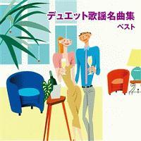 BEST SELECT LIBRARY 決定版 デュエット歌謡名曲集 ベスト