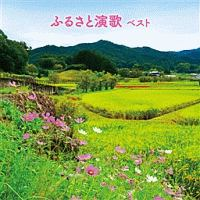 BEST SELECT LIBRARY 決定版 ふるさと演歌 ベスト
