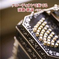 小林亜星『BEST SELECT LIBRARY 決定版 アコーディオンで奏でる演歌・歌謡 ベスト』