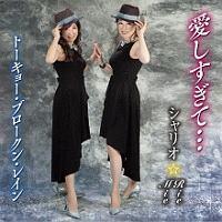 浜田マロン『愛しすぎて…/トーキョー・ブロークン・レイン』