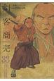 剣客商売 (33)