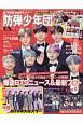 K-POP NEXT 防弾少年団 EX