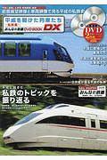 平成を駆けた列車たち~私鉄編~ みんなの鉄道DVDBOOK DX