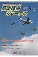 防衛技術ジャーナル 2019.3 日本のサイバー防衛とこれからの技術 最新技術から歴史まで、ミリタリーテクノロジーを読む(456)