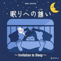 オルゴール・セレクション 眠りへの誘い ~Invitation to Sleep~