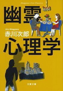 幽霊心理学 赤川次郎クラシックス