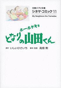 ホーホケキョ となりの山田くん シネマ・コミック11