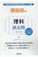 徳島県の理科 過去問 2020 徳島県の教員採用試験「過去問」シリーズ7