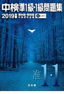中検準1級・1級問題集 2019