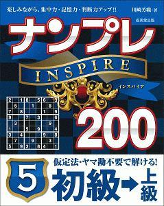 ナンプレINSPIRE200 初級→上級