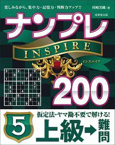 ナンプレINSPIRE200 上級→難問