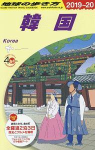 地球の歩き方 韓国 2019~2020