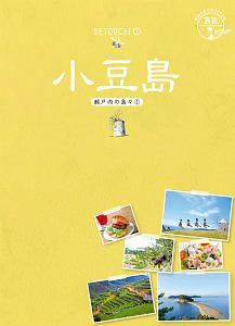 地球の歩き方JAPAN 島旅 小豆島 瀬戸内の島々1