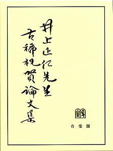 井上正仁先生 古稀祝賀論文集