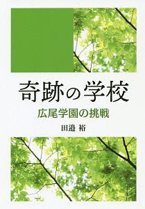 田邉裕『奇跡の学校 広尾学園の挑戦』