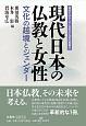 現代日本の仏教と女性 文化の越境とジェンダー