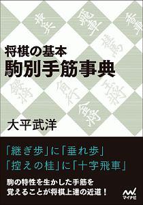 将棋の基本 駒別手筋事典