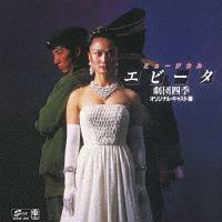 ミュージカル『エビータ』(オリジナル東京キャスト盤)