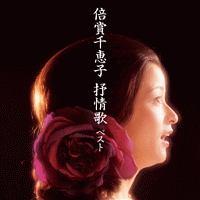 倍賞千恵子『BEST SELECT LIBRARY 決定版 倍賞千恵子 抒情歌 ベスト』