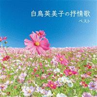 BEST SELECT LIBRARY 決定版 白鳥英美子の抒情歌 ベスト