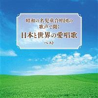 BEST SELECT LIBRARY 決定版 昭和の名児童合唱団の歌声で聞く 日本と世界の愛唱歌 ベスト