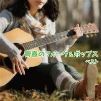 小林啓子『BEST SELECT LIBRARY 決定版 青春のフォーク&ポップス ベスト』