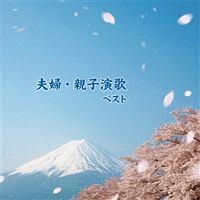 BEST SELECT LIBRARY 決定版 夫婦・親子演歌 ベスト