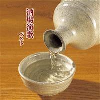 BEST SELECT LIBRARY 決定版 酒場演歌 ベスト