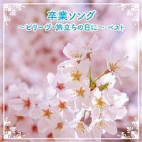 BEST SELECT LIBRARY 決定版 卒業ソング~ビリーヴ・旅立ちの日に~ ベスト