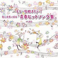 BEST SELECT LIBRARY 決定版 もう一度聴きたい!歌と演奏で綴る「青春ヒットソング集」 ベスト