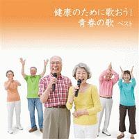 小林啓子『BEST SELECT LIBRARY 決定版 健康のために歌おう!青春の歌 ベスト』