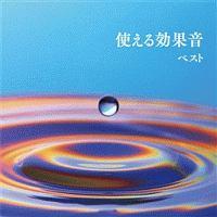 日本サウンド・エフェクト研究会『BEST SELECT LIBRARY 決定版 使える効果音 ベスト』