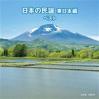 BEST SELECT LIBRARY 決定版 日本の民謡 東日本編 ベスト