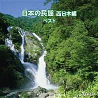 BEST SELECT LIBRARY 決定版 日本の民謡 西日本編 ベスト