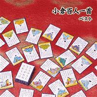 BEST SELECT LIBRARY 決定版 小倉百人一首 ベスト