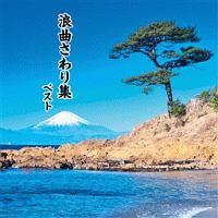 BEST SELECT LIBRARY 決定版 浪曲さわり集 ベスト