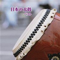 BEST SELECT LIBRARY 決定版 日本の太鼓 ベスト
