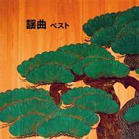 BEST SELECT LIBRARY 決定版 謡曲 ベスト