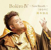 清塚信也『BoleroIV~New Breath~|春なのに』