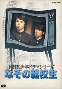 NHK少年ドラマシリーズ~なぞの転校生